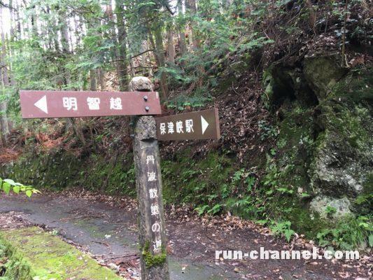 【牛松山】京都・亀岡にある丹波富士♪和らぎの道~元愛宕~牛松山~金刀比羅神社