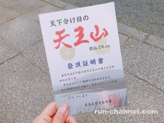 【天王山50回登頂チャレンジ 6・7/50】自宅発着で交通機関を使わず、運動不足解消!
