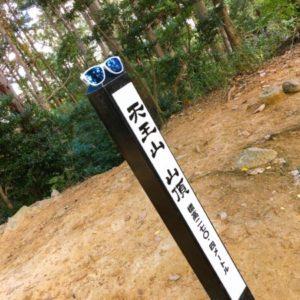 【天王山50回登頂チャレンジ 12~15/50】今日も今日とて天王山!4回分まとめ!