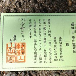 【蘇鉄山】標高わずか6.97m ! 日本一低い一等三角点のある山