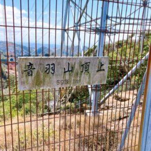 【音羽山】石山寺~大谷ルートで再来♪ご褒美は日本一のうなぎランチ♪