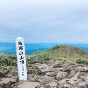【飯綱山】瑪瑙山〜霊仙寺山〜飯縄山へ縦走♪ 北信を見渡せる冷涼の大展望!