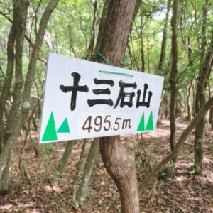 【十三石山】長坂口から古道を通る『山の家はせがわ』へのハンバーグトレイル♪