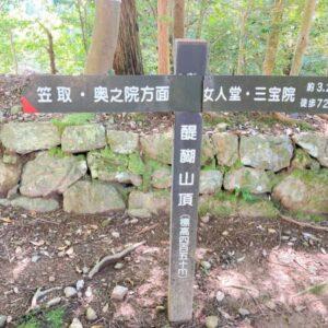 【醍醐山】世界遺産・醍醐寺から上醍醐へ♪ 山科駅発着ピストンコースでゆるハイク♪